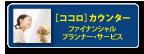 ココロカウンター・ファイナンシャルサービス