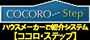 ハウスメーカーご紹介ココロステップ