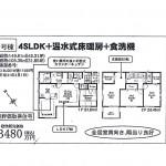 4SLDK+温水式床暖房+食洗機付(間取)
